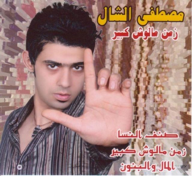 حصريا البوم (( مصطفى الشال - زمن مالوش امان )) على اكثر من سيرفر
