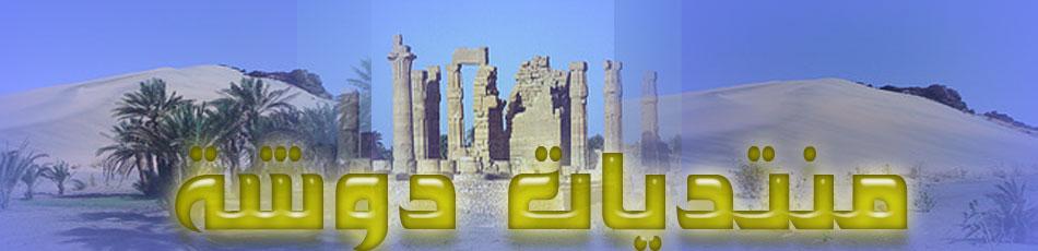 منتديات دوشـــــــة صلــــــب doosha_ solub