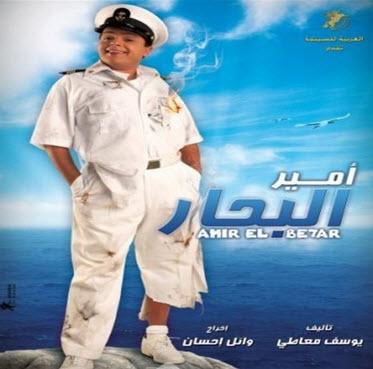 حصــريــا فيلم امير البحار نسخة